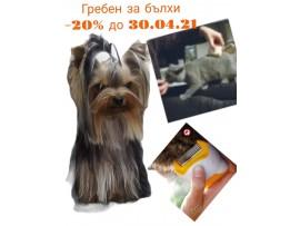 Бълхи - Електрически гребен за унищожаване на бълхи от кучета и котки  GARDIGO FLOH-KAMM BZZZ на най-добра цена