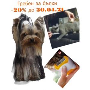 Електрически гребен за унищожаване на бълхи от кучета и котки  GARDIGO FLOH-KAMM BZZZ на най-добра цена