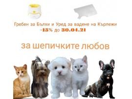 Комплект Защита от бълхи и кърлежи за кучета и котки GARDIGO (уред за вадене на кърлежи, ел. гребен за бълхи)