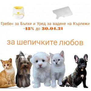 Комплект Защита от бълхи и кърлежи за кучета и котки GARDIGO (уред за вадене на кърлежи, ел. гребен за бълхи) на най-добра цена