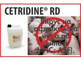 СЕТРИДИН ЕР ДЕ 10 кг (CETRIDINE®RD) Концентрат за дезинфекция и почистване на всички миещи се повърхности и медицински инструменти в болници, клиники 1:100