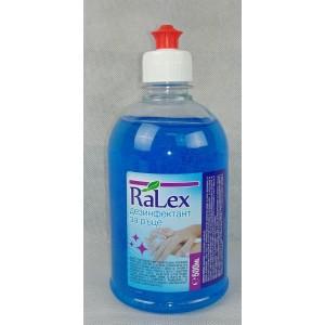 Ралекс дезинфектант за ръце на алкохолна основа, без измиване, за хигиенна и хирургична дезинфекция, 500 мл на най-добра цена