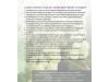 Зорвек™ Винабел™ фунгицид за контрол на мана по лозята (2) на най-добра цена