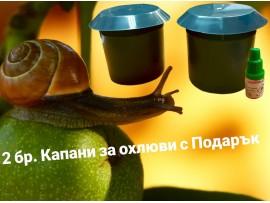 Охлюви - Капани за голи и градински охлюви 1 комплект (2 бр.)  Gardigo с Подарък Атрактант на най-добра цена