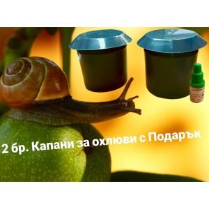 Капани за голи и градински охлюви 1 комплект (2 бр.)  Gardigo с Подарък Атрактант на най-добра цена