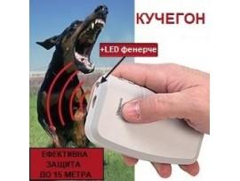 Еко продукти - Комбинирано устройство  PestClear 3 в 1 за защита от кучета (кучегон)  / трениране на кучета / с LED фенерче на най-добра цена
