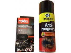Уреди против Гризачи - КОМПЛЕКТ: Спрей Bardahl 400 мл. за защита на кабелите на автомобилите + Електронен стационарен уред прогонващ гризачи в транспортни средства на най-добра цена