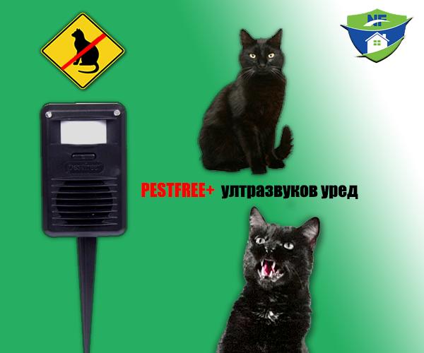 Уреди срещу кучета и котки - защита на добра цена!