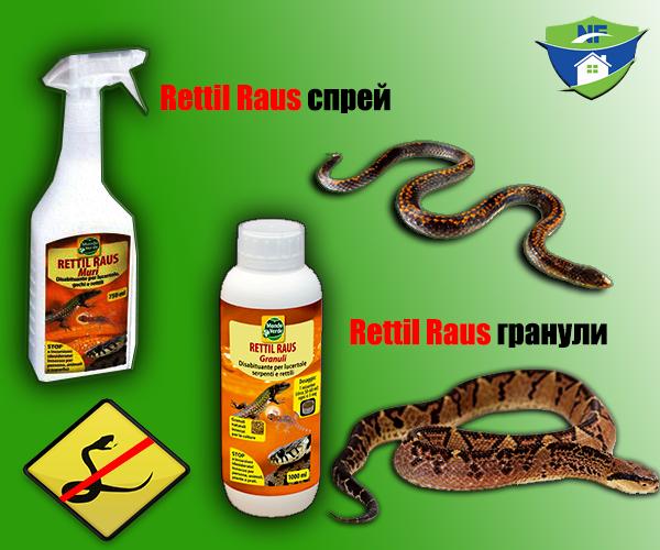 Ефикасни уреди и репеленти срещу змии на най-добри цени